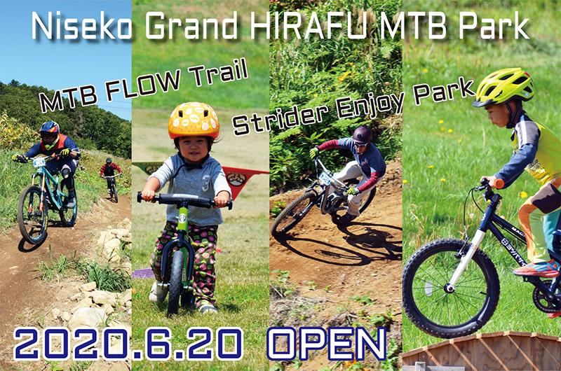 Niseko Hirafu Mountain Bike Park